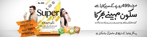 Picture of Ufone Super Card Online